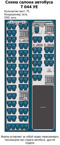 Расположение мест в автобусе мерседес схема фото 315