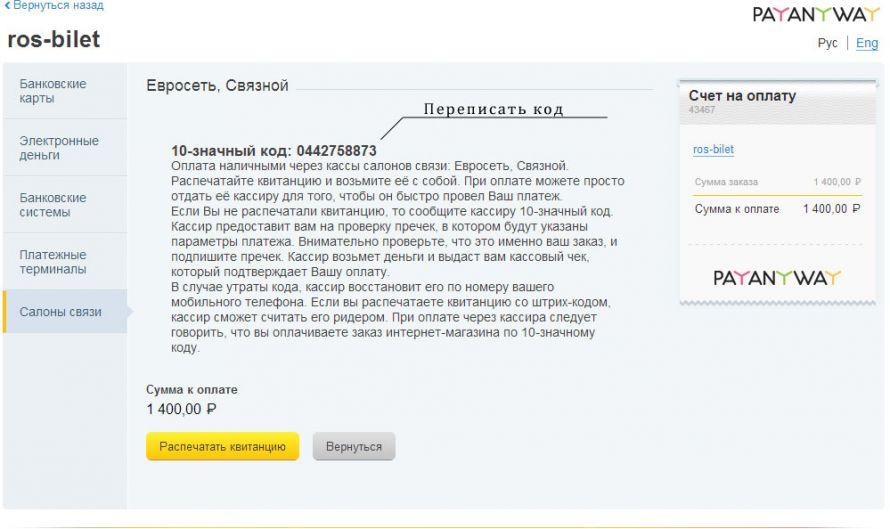 Купить авиабилеты в евросети екатеринбург билеты на самолет москва - назрань