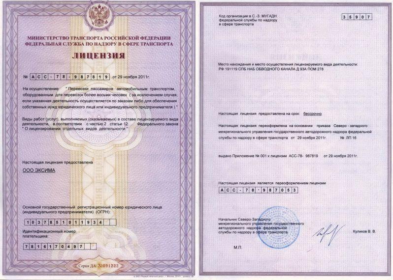 Лицензия на пассажирские перевозки кыргызстан спецтехника в иванове на авито