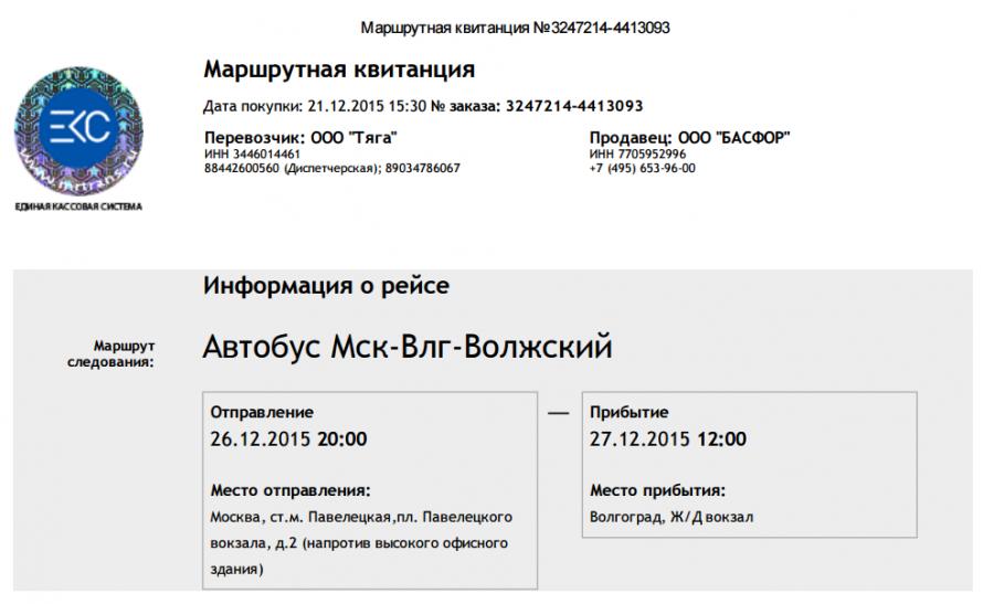Купить авиабилет телефон г.волжский сколько стоит билет на самолет из москвы в крым