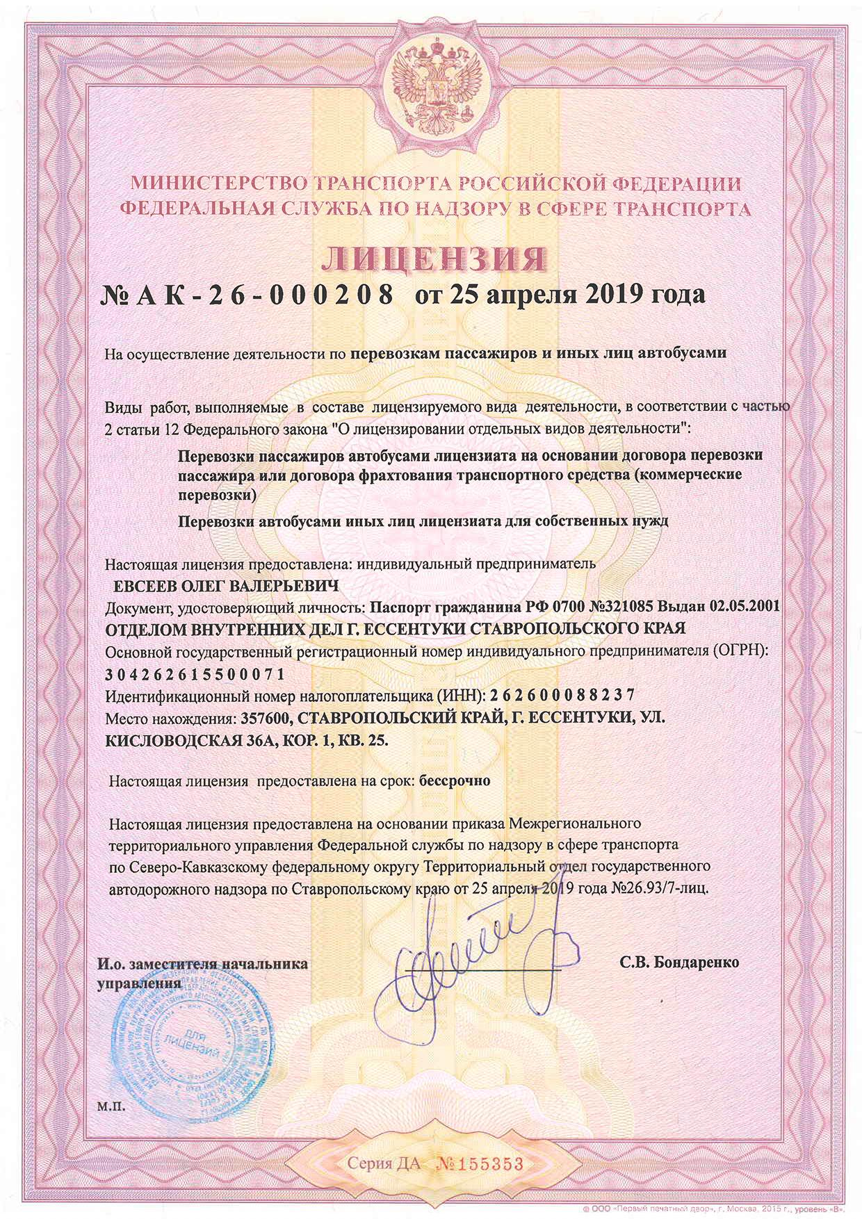 Купить билет москва черкесск на самолете купить билет до крыма на самолет из иркутска