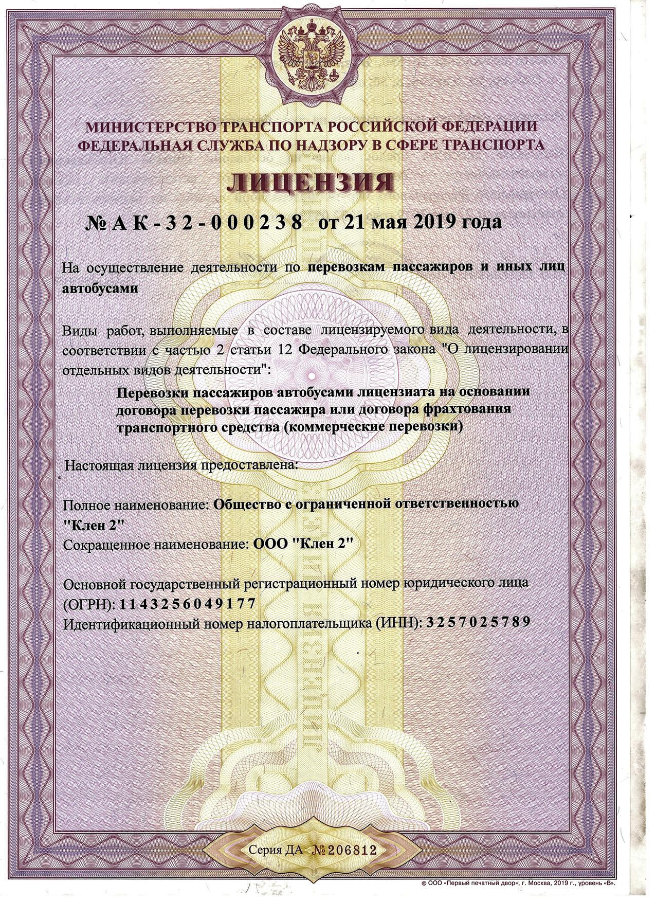 Расписание транспорта и билеты на поезд, электричку и автобус из Брянска в Смоленск.
