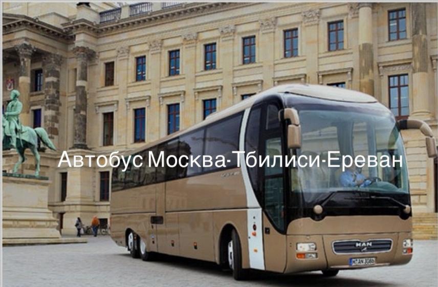 На Автобус Ростов-На-Дону